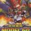 SD Verde Buster Gundam thumbnail 1