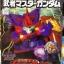 SD Master Gundam thumbnail 1