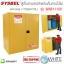 ตู้เก็บสารเคมีสำหรับเก็บสารไวไฟ Safety Cabinet|Flammable Cabinet (110Gal/415L) รุ่น WA811100 thumbnail 1
