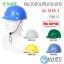 หมวกสวมกันกระแทก ALFA 4 (Bump Cap ALFA 4) thumbnail 1