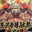 MG (012B) 1/100 Shin Musha Gundam (แบบมีฉาก) thumbnail 1