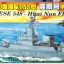 1/350 CHINESE 548-Huai Nan FRIGATE thumbnail 1