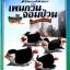 Penguins Of Madagascar Vol. 3 / เพนกวินจอมป่วน ก๊วนมาดากัสการ์ ชุด 3 thumbnail 1