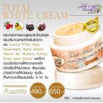Total White Cream