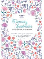 Memory & Soulmate ความทรงจำของหัวใจ โอบรักไว้ชั่วนิรันดร์ (มือ1 ในซีล) / รวมนักเขียน