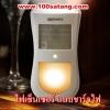 (384-001)ไฟเซ็นเซอร์สำหรับส่องทางแบบชาร์จไฟบ้าน