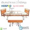 เตียงผู้ป่วย แบบ 2 ไกมือหมุน รุ่น ECO WOOD by HOSPRO (ECO WOOD by WhiteMKT