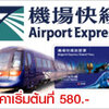 Airport Express (AE)