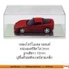 กล่องโชว์โมเดล โชว์รถยนต์ 30x15x15cm (สั่งผลิต)