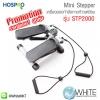 เครื่องออกกำลังกาย Fitness Hospro Mini Stepper (STP2000) สายดึงมือสเต็ป