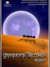 สุดรอยทรายใต้เงาจันทร์ โดย ติยาภัทร