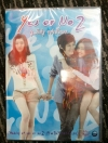 DVD  Yes or No 2