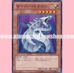 SD22-JP015 : Cyber Dragon (Common)