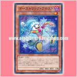 LVAL-JP021 : Ghostrick Jackfrost / Ghostrick Frost (Common)
