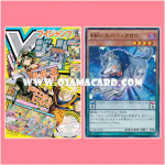 V Jump Magazine 6/2014 - Book + Card