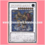EXVC-JP038 : Life Stream Dragon (Ultimate Rare)