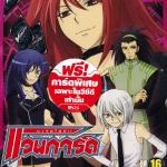 VCD : Cardfight!! Vanguard Vol.16 [Ep.31-32] / การ์ดไฟท์! แวนการ์ด แผ่นที่ 16 [Rideที่ 31-32] - No Card + VCD Only