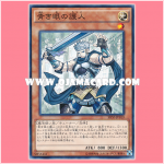 SHVI-JP019 : Guard with Eyes of Blue (Common)