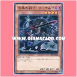 ST16-JP018 : Pitch-Black Warwolf / Pitch-Black Warrior Warwolf (Common)