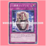 STOR-JP077 : Xing Zhen Hu Replica / Rampaging Tokens (Common Rare)