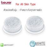 หัวแปรงนุ่ม For All Skin Type หัวแปรงเสริม รุ่น FC95 ธรรมดา by Beurer ประเทศเยอรมัน