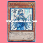 VJMP-JP110 : Priestess with Eyes of Blue (Ultra Rare)