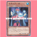DE02-JP012 : Crystal Seer / Fortune Teller of Crystal (Common)