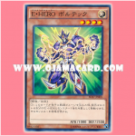SD27-JP005 : Elemental HERO Voltic / Elemental HERO Voltech (Common)