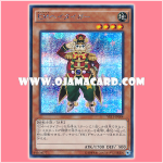 VE11-JP004 : Performapal Soldier Tiger / Entermate Warrior Tiger (Secret Rare)