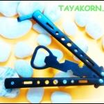 มีดซ้อมควง บาลีซองดิโอเพิ้น ฺTHE OPEN Balisong Trainer Knife