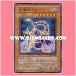 VB11-JP001 : Ido the Supreme Magical Force / Id the Supreme Devil (Ultra Rare)