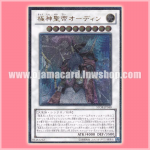 STOR-JP040 : Odin, Father of the Aesir / Polar God Sacred Emperor Odin (Ultimate Rare)