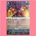 CP15/004TH : ดราโกนิค•โอเวอร์ลอร์ด (Dragonic Overlord (Break Ride))