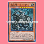 LTGY-JP038 : Redox, Dragon Ruler of Boulders (Super Rare)