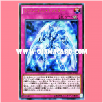 MVP1-JP011 : Krystal Avatar (Kaiba Corporation Ultra Rare)