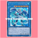 SPTR-JP015 : The Necloth of Trishula (Secret Rare)