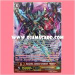 """G-LD01/001TH : มังกรทมิฬ, แฟนธอม•บลาสเตอร์ """"Diablo"""" (Dark Dragon, Phantom Blaster """"Diablo"""") - SP แบบโฮโลแกรมฟอยล์ ฟูลอาร์ท ไร้กรอบ (Full Art)"""
