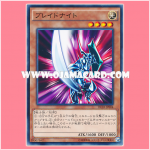 DC01-JP004 : Blade Knight (Common)