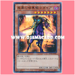 DC01-JP001 : Swift Gaia the Fierce Knight / Gale-Swift Gaia the Dark Knight (Ultra Parallel Rare)