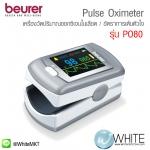 เครื่องวัดปริมาณอ๊อกซิเจนในเลือด และอัตราการเต้นของหัวใจ Beurer Pulse Oximeter รุ่น PO80