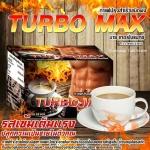 TURBO MAX COFFEE กาแฟ เทอร์โบ แมกซ์ บายเทอร์โบ บรรจุ 10 ซอง