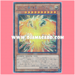 MP01-JP001 : The Winged Dragon of Ra - God Phoenix / The Winged God Dragon of Ra - God Phoenix (Millennium Secret Rare)