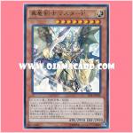 TDIL-JP020 : Master Peace, the True Dracoslayer (Ultra Rare)