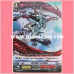 PR/0007TH : เอ็กซ์ไซล์ ดราก้อน (Exile Dragon)