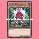 DP17-JP022 : Red Gadget (Common)