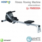 เครื่องออกกำลังกาย กรรเชียงบก Fitness Hospro Rowing Machine (RM8000A)