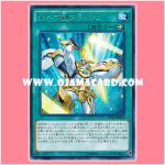 CPL1-JP050 : Rising Sun Slash / Hope Sword Slash (Rare)