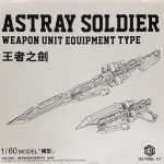 1/60 Gundam Astray Red Frame Weapon Unit Equipment Type[M3 Model