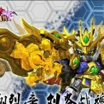 Ryuso Ryubi Gundam (2)