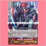 PR/0304TH : อัศวินทมิฬ, กริมรีครูตเตอร์ (Dark Knight, Grim Recruiter)